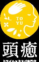 ドライヘッドスパ専門店「頭癒 - toyu -」