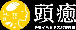 ドライヘッドスパ専門店 頭癒~To yu~